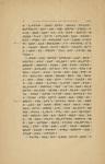 Homilia de Proclo, Bispo de Cyzico acerca da Incarnaçao de N.S. Jesus Christo: Versão Ethiopica by Francisco Maria Esteves Pereira and Ernest Leroux